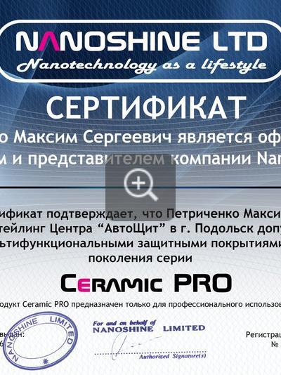 Сертификат Ceramic Pro