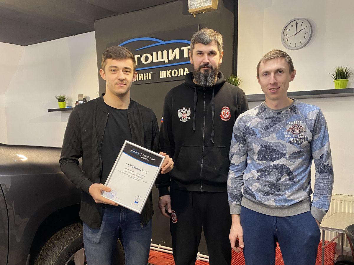 Вручение сертификатов по курсу Тонировка стекол